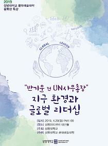 상명대, 반기문 전 유엔사무총장 초청 특강 개최