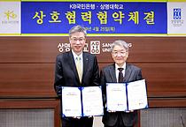 KB국민銀-상명대, 공동발전 손잡았다