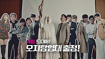 LG유플러스, 유세윤·장도연과 5G 소개 '오지 탐험대' 결성