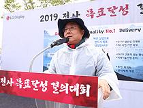 """한상범 부회장 """"올해 '골든타임' 총력 다해달라"""""""