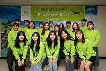 진에어, 그린서포터즈 22기 발대식 개최