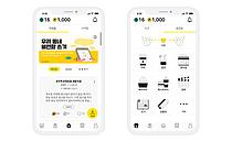 카카오 그라운드X, 소셜벤처 닛픽·아름다운재단과 공동 캠페인