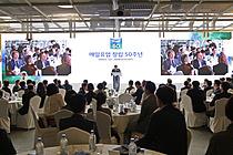 매일유업, 창립 50주년 기념식 개최