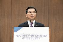"""김용범 """"기관투자자 활동 제약하는 5%룰 개선할 때"""""""