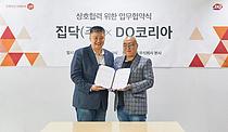 집닥, 데어리퀸과 가맹 인테리어 업무협약