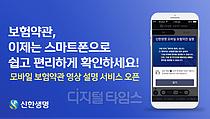 신한생명, 업계최초 모바일 보험약관 영상 설명 서비스 오픈