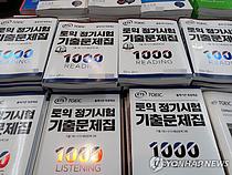 韓 토익성적 평균 673점… 49개국 중 18위