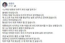 모친상 유시민 이사장과 재판받는 김경수 지사, 노무현 10주기 불참