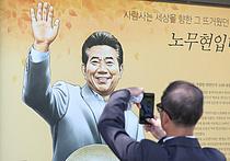 오늘 `노무현 10주기 추도식`… 與 핵심인사 총출동