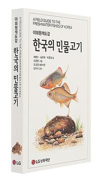 대를 잇는 故 구본무의 자연 사랑…LG, `한국의 민물고기` 출간