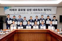광해관리공단, `미래코 글로벌 상생 네트워크` 발족