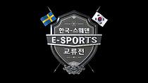 한국-스웨덴, e스포츠 친선전…종목은 서머너즈워·리그오브레전드