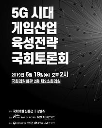 19일 국회서 `5G 시대 게임산업 육성전략 토론회` 개최