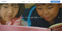 넥슨재단, '넥슨작은책방' 온라인 모집 시작