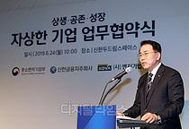 신한금융그룹, 중소기업 지원에 2022년까지 2000억원 출자