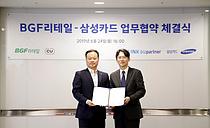 CU, 삼성카드와 손잡고 가맹점에 '맞춤형 마케팅' 지원