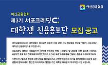 여신금융협회, 제3기 대학생 신용홍보단 모집