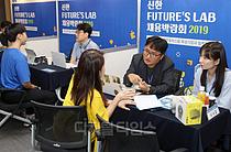 신한퓨처스랩 스타트업 채용박람회 성황리 마무리