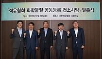 대한석유협회, SK·GS·S-OIL·현대 `화학물질 공동등록 컨소시엄` 발족