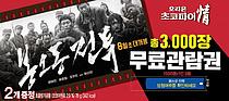 오리온, 초코파이와 영화 `봉오동 전투` 콜라보 이벤트