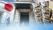 은행·카드사 일본서 빌린 돈 20조