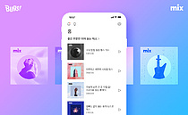 NHN벅스, 노래 주요구간 이어듣는 `믹스` 선보여