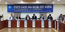"""""""전문연구요원 늘려 4차 산업혁명 대비해야"""""""
