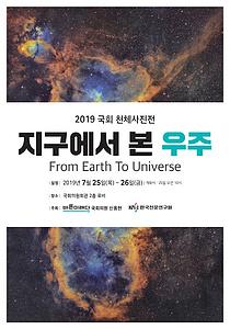 천문연-신용현 의원, 국회서 '천체 사진전' 개최