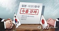 日정부 `수출규제 여론전`…주일 외교관 대상 설명회 열어