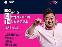 LG유플러스 대학생 서포터즈 `유대감` 5기 내달까지 모집