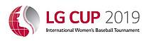 LG전자, 22일 `LG컵 국제여자야구대회` 개막