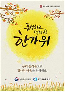 대한상의·농식품부, 추석 앞두고 농산물 홍보 캠페인