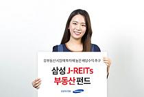 삼성 J-REITs 부동산 펀드, 수탁고 1000억 돌파
