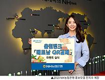 NH농협금융, 오픈뱅킹 준비 박차…해외QR결제·다국어앱서비스