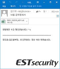 직장인 노린 `10월 급여명세서` 사칭 악성 이메일 대량 유포 중