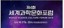 미래를 여는 과학, 문화와 만나다…세계과학문화포럼 21∼22일 대전서 열려