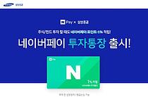 삼성증권, `네이버페이 투자통장` 출시