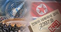 네팔, 北국적자 33명 내보내…유엔 대북 제재 이행