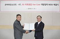KT, 5G 의료융합 솔루션 만든다… AI기술 적용, 코어라인과 협업