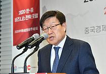 무협, 韓中 비즈니스 전략 포럼… 경협 등 새로운 협력모델 모색