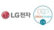 리눅스재단 `오픈체인 표준기업`… LG전자, 국내 최초 인증 받았다