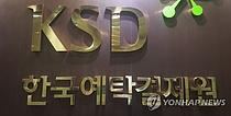 예탁원 채권·CD 등록발행 390조원 '사상 최대'