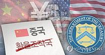 미, 중국 환율조작국 지정 해제…한국은 관찰대상국 유지