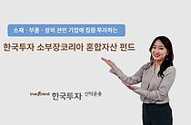 한국투자운용, '소부장코리아혼합펀드' 출시