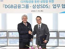 <15판>DGB금융그룹-삼성SDS, 디지털금융 사업 협업체계 가동