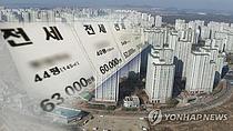 무주택·유주택 상관없이 20일부터 '9억↑ 주택구입시' 전세대출 회수