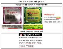 """""""인체에 무해한 숯불난로"""" 거짓 광고…공정위, 메타노이아 검찰 고발"""