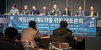 """""""게임법 개정안, 되레 새 규제 도입 근거 우려""""… 업계 강력 반발"""