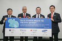 """""""청소년 사이버폭력 막자""""… 사회공헌 새 지평 연 삼성"""