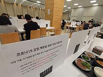 LG, 구내식당 테이블에 가림막 설치